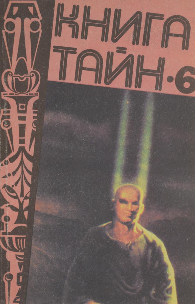 А. Кузовкин, Н. Непомнящий Книга тайн-6. Антология неведомого книга тайн