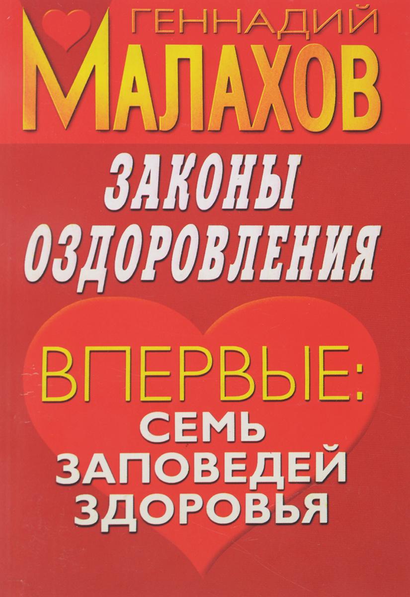 Геннадий Малахов Законы оздоровления в в гончаров естественный путь к здоровью повышение защитных сил организма и способности к самоизлечению