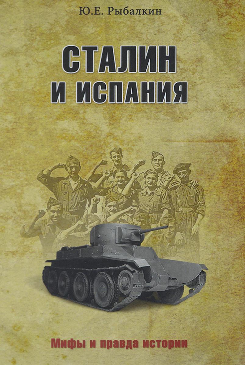 Ю. Е. Рыбалкин Сталин и Испания