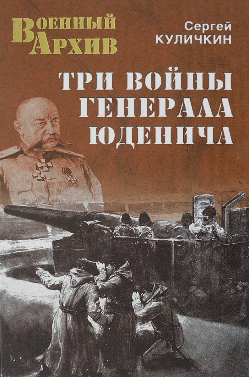 Сергей Куличкин Три войны генерала Юденича