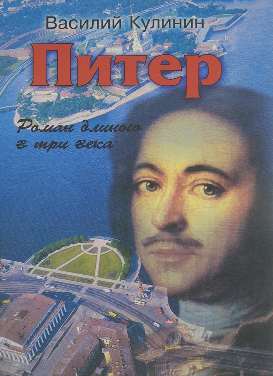 Василий Кулинин Питер. Роман длиною в три века александр кулинин 9