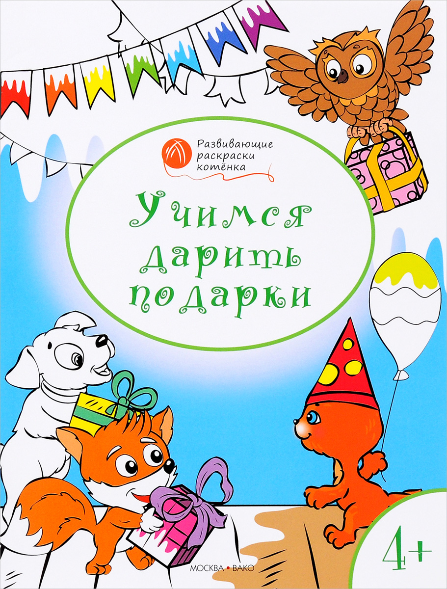 учимся дарить подарки развивающие раскраски для детей 4 5 лет