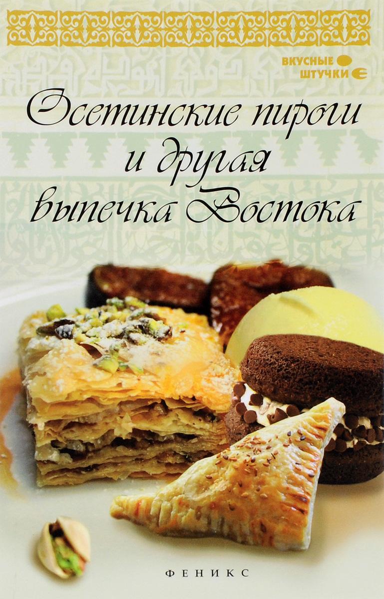Азамат Рахимов Осетинские пироги и другая выпечка Востока отсутствует 50 рецептов осетинские абхазские татарские пироги и другая выпечка
