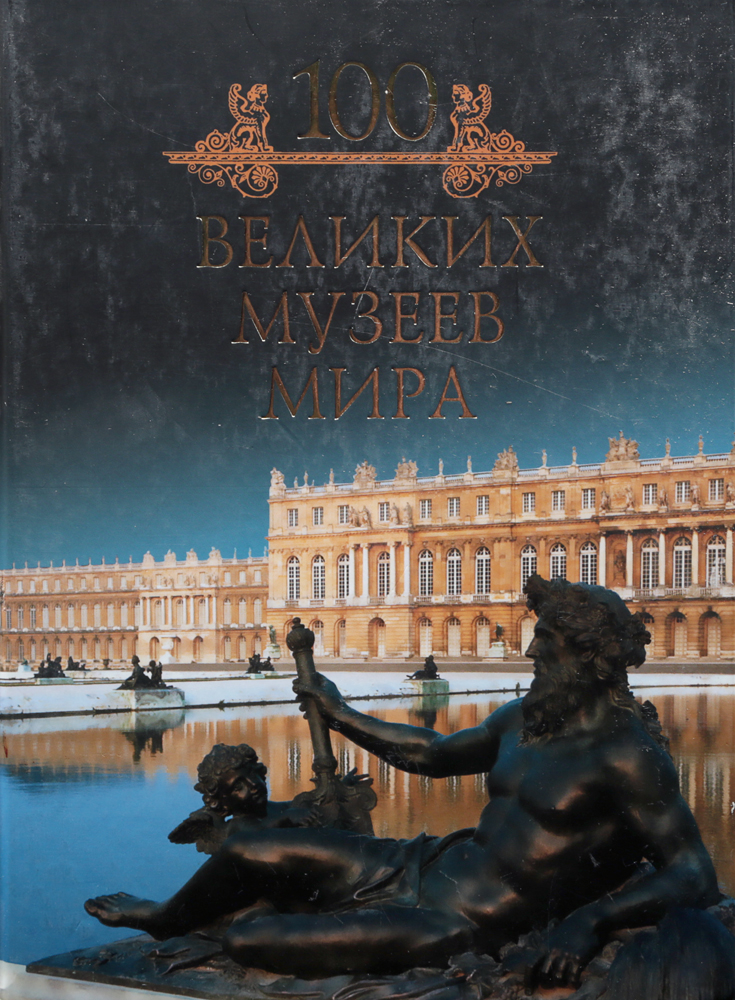 Кубеев М.Н Сто великих музеев мира
