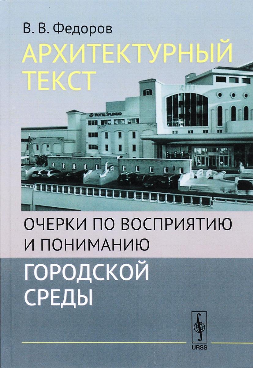 В. В. Федоров Архитектурный текст. Очерки по восприятию и пониманию городской среды