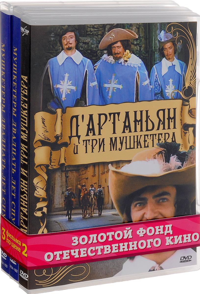 Киноприключения: Д'Артаньян и три мушкетёра. 1-3 серии / Мушкетёры двадцать лет спустя. 1-4 серии 2DVD (3 DVD)