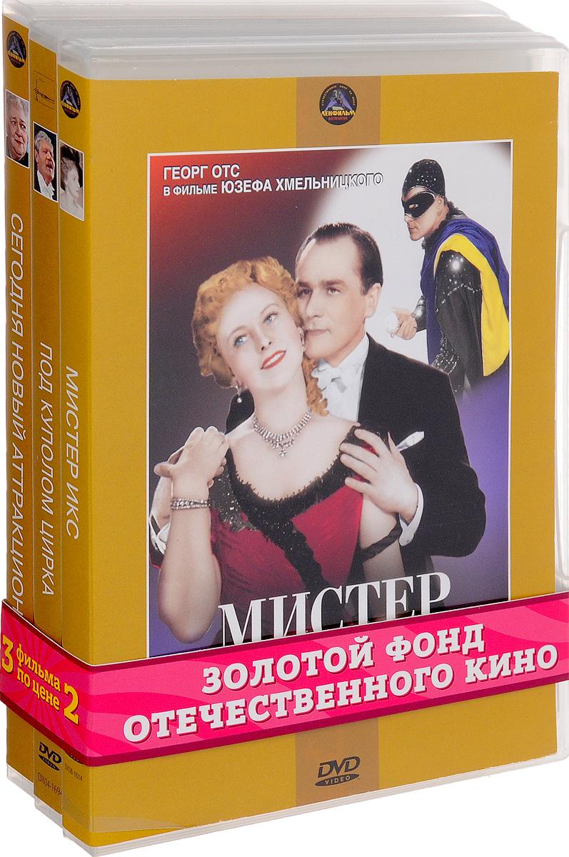 Музыкальная комедия: Мистер Икс / Под куполом цирка / Сегодня новый аттракцион (3 DVD)