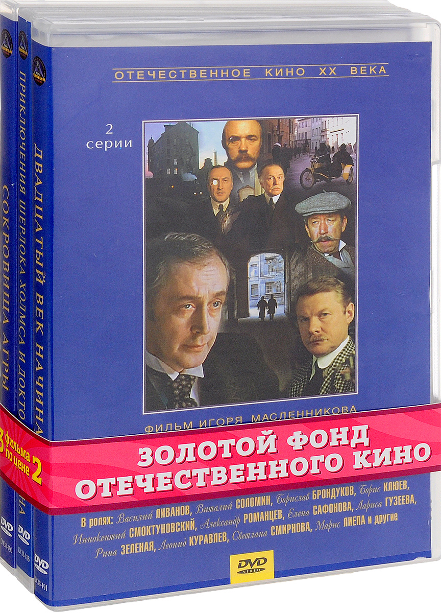 Кинодетектив: Двадцатый век начинается. 1-2 серии / Приключения Шерлока Холмса и доктора Ватсона. 1-3 серии / Сокровища Агры. 1-2 серии (3 DVD)