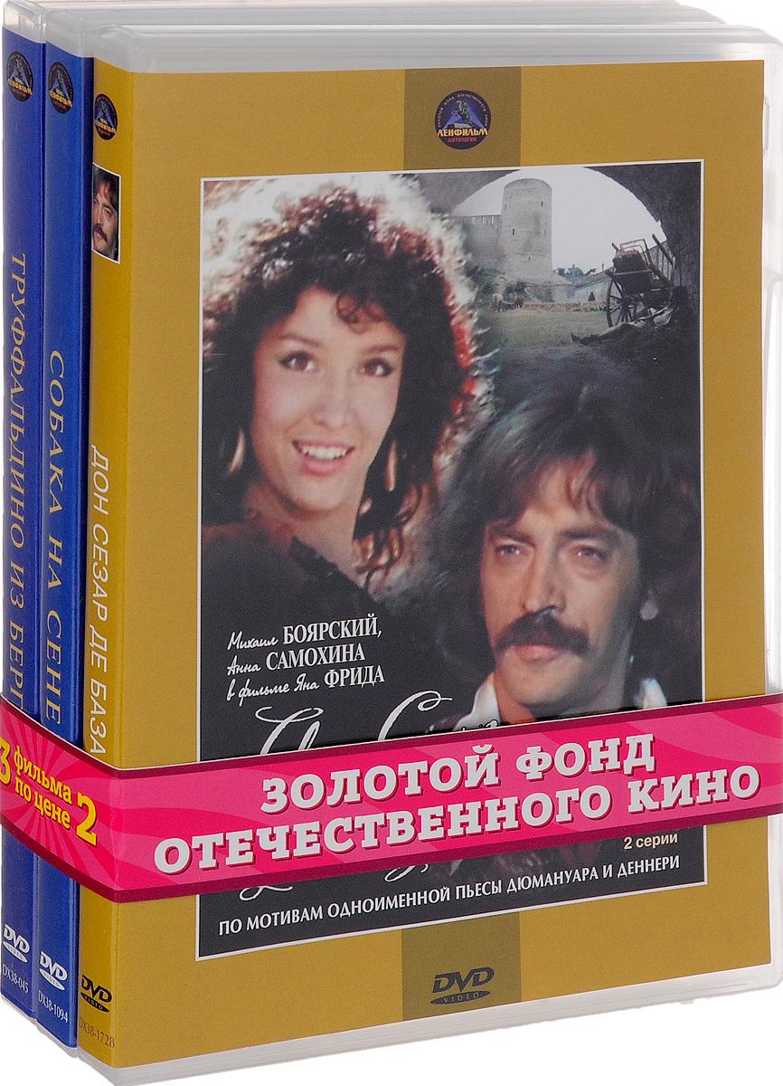 Музыкальная комедия: Дон Сезар Де Базан. 1-2 серии / Собака на сене. 1-2 серии / Труффальдино из Бергамо. 1-2 серии (3 DVD) польский вопрос