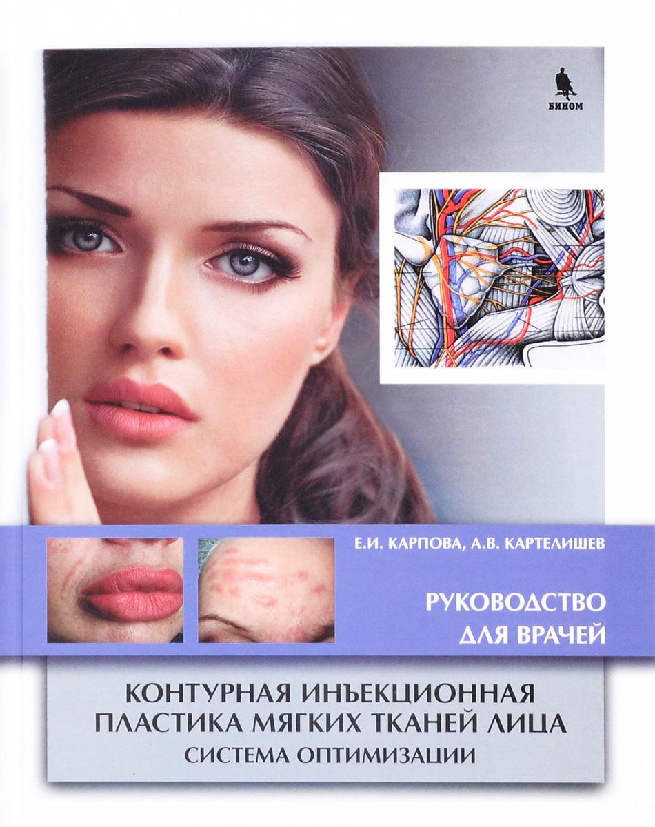 Е. И. Карпова, А. В. Картелишев Контурная инъекционная пластика мягких тканей лица. Система оптимизации