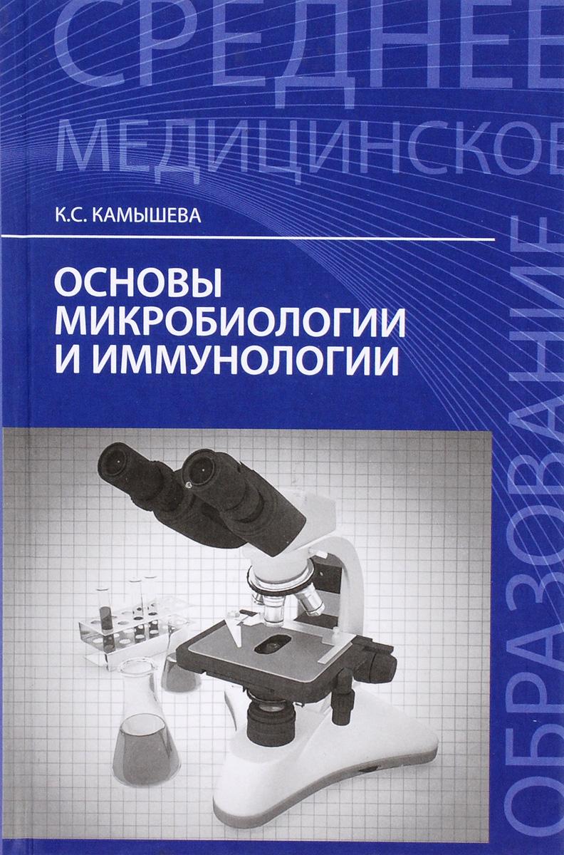 К. С. Камышева Основы микробиологии и иммунологии камышева к микробиология основы эпидемиологии и методы микробиологических исследований
