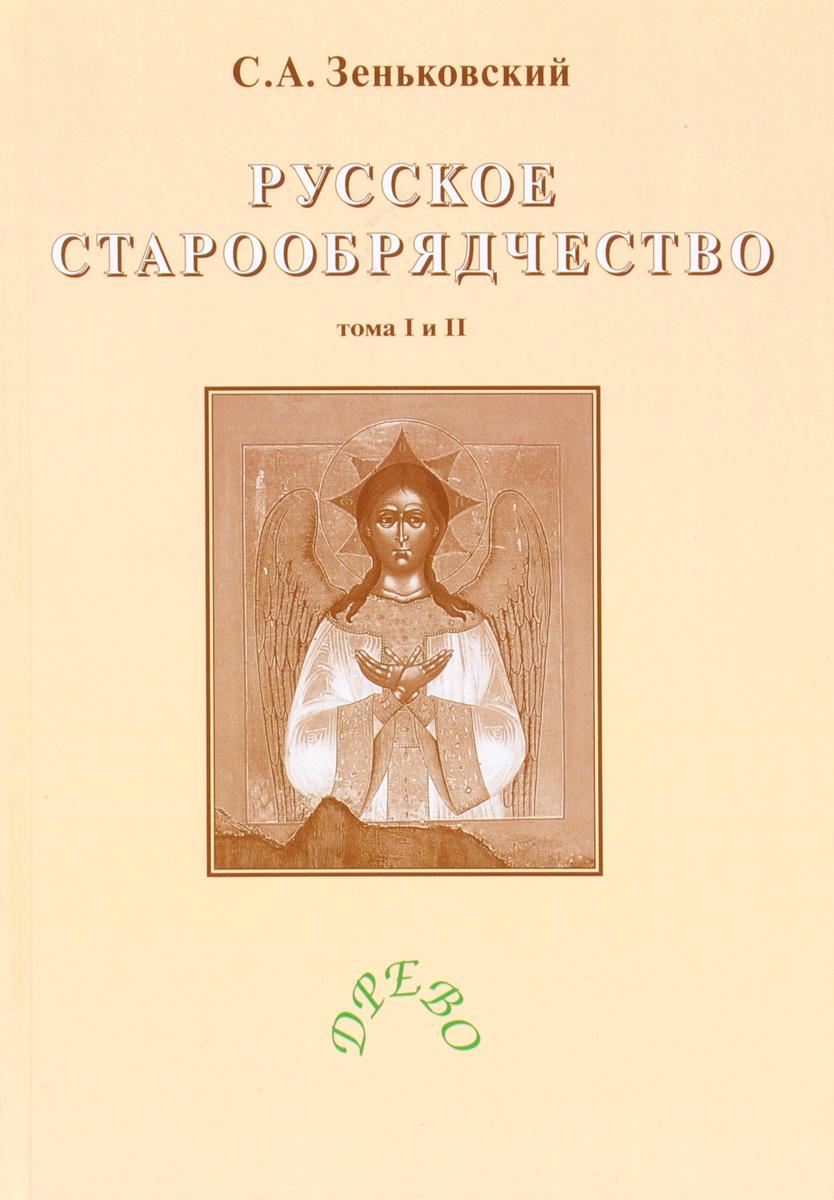 С. А. Зеньковский Русское старообрядчество. В 2 томах