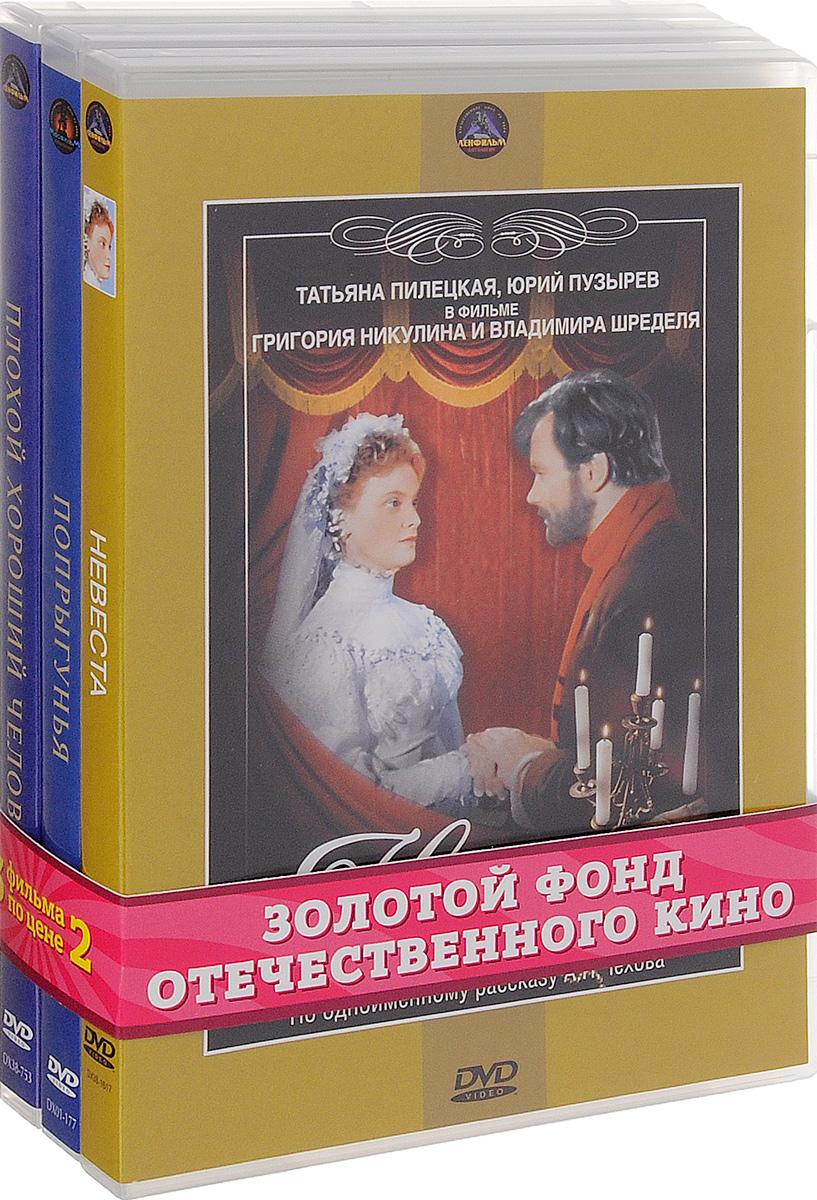 Экранизация. Чехов А.: Невеста / Плохой хороший человек / Попрыгунья (3 DVD)