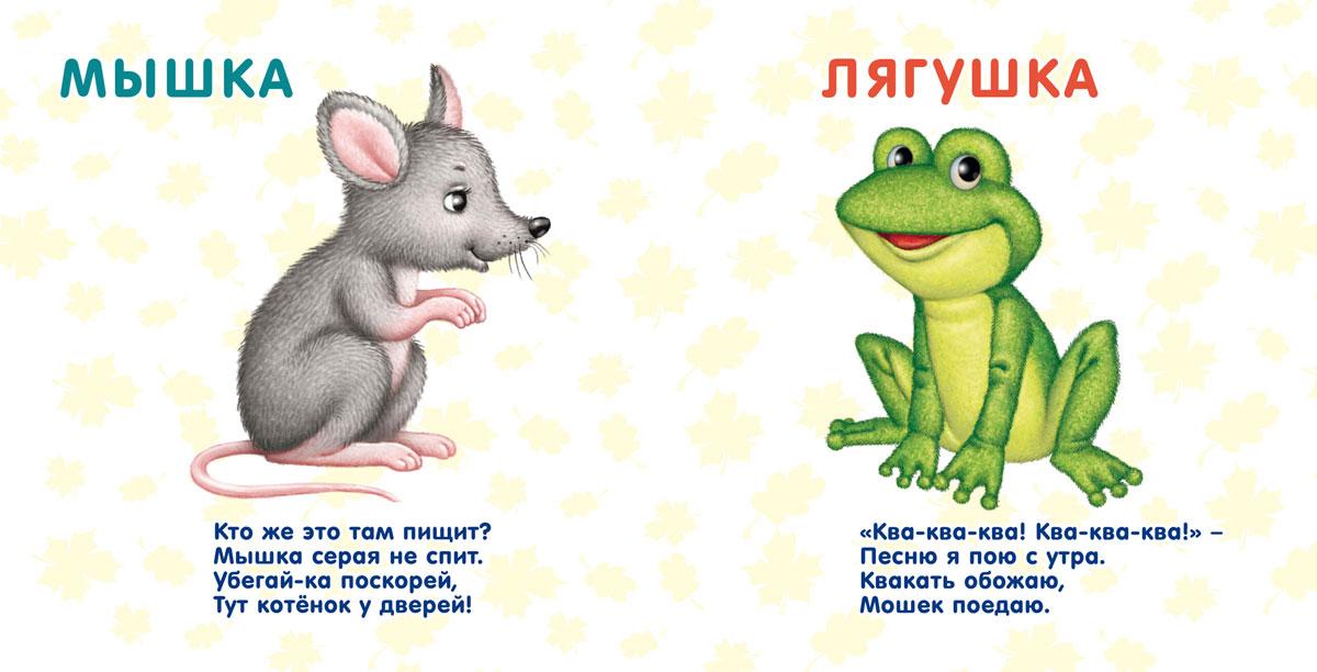 Днем, стихи для детей с картинками распечатать