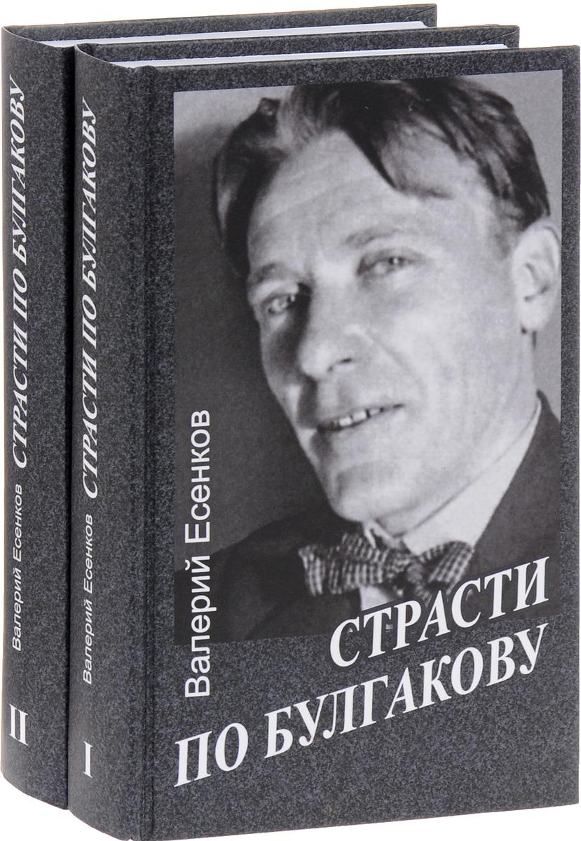 все цены на Валерий Есенков Страсти по Булгакову. В 2 томах (комплект из 2 книг) онлайн