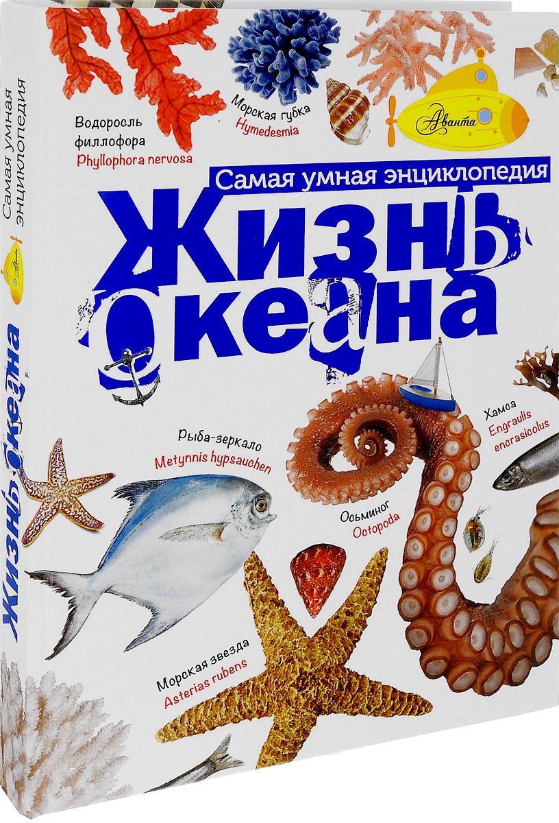 А. В. Тихонов Жизнь океана
