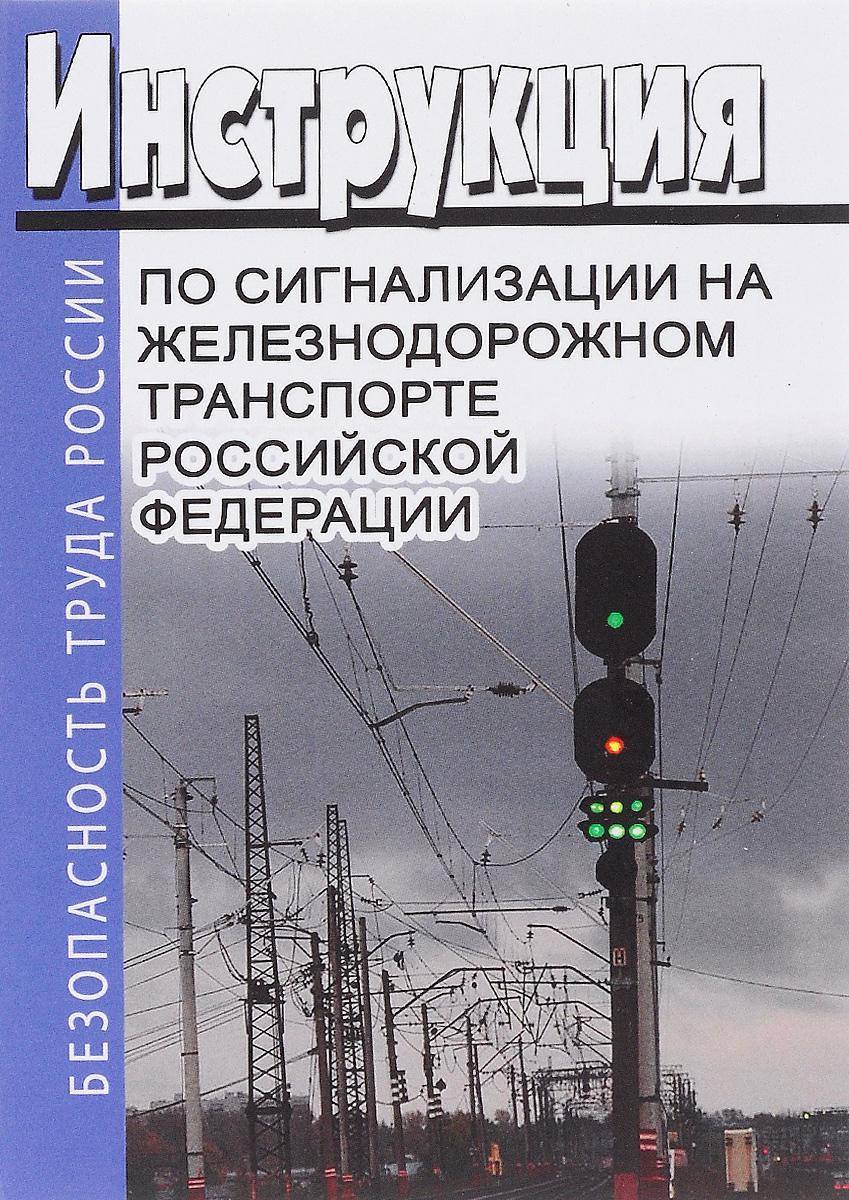 Инструкция по сигнализации на железнодорожном транспорте Российской Федерации правила технической эксплуатации железных дорог союза сср