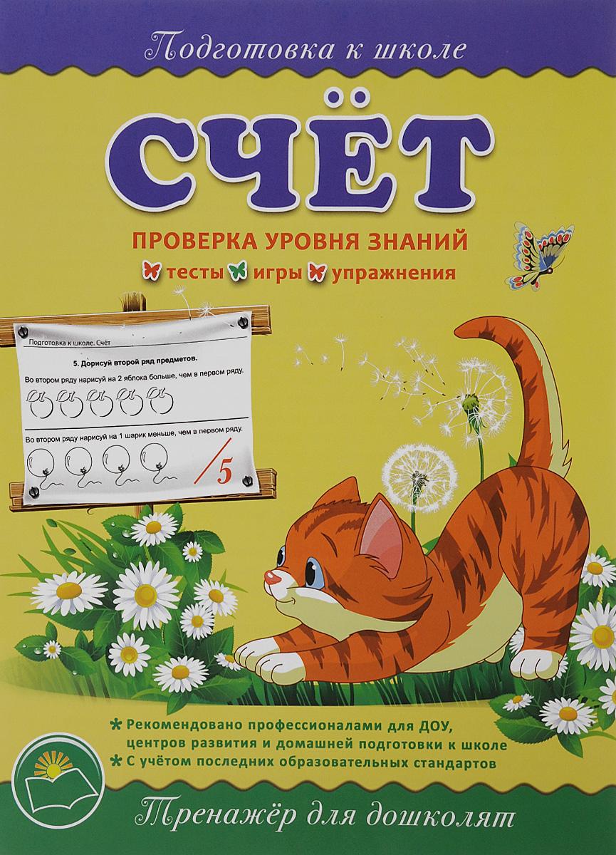 Ольга Макеева Счет
