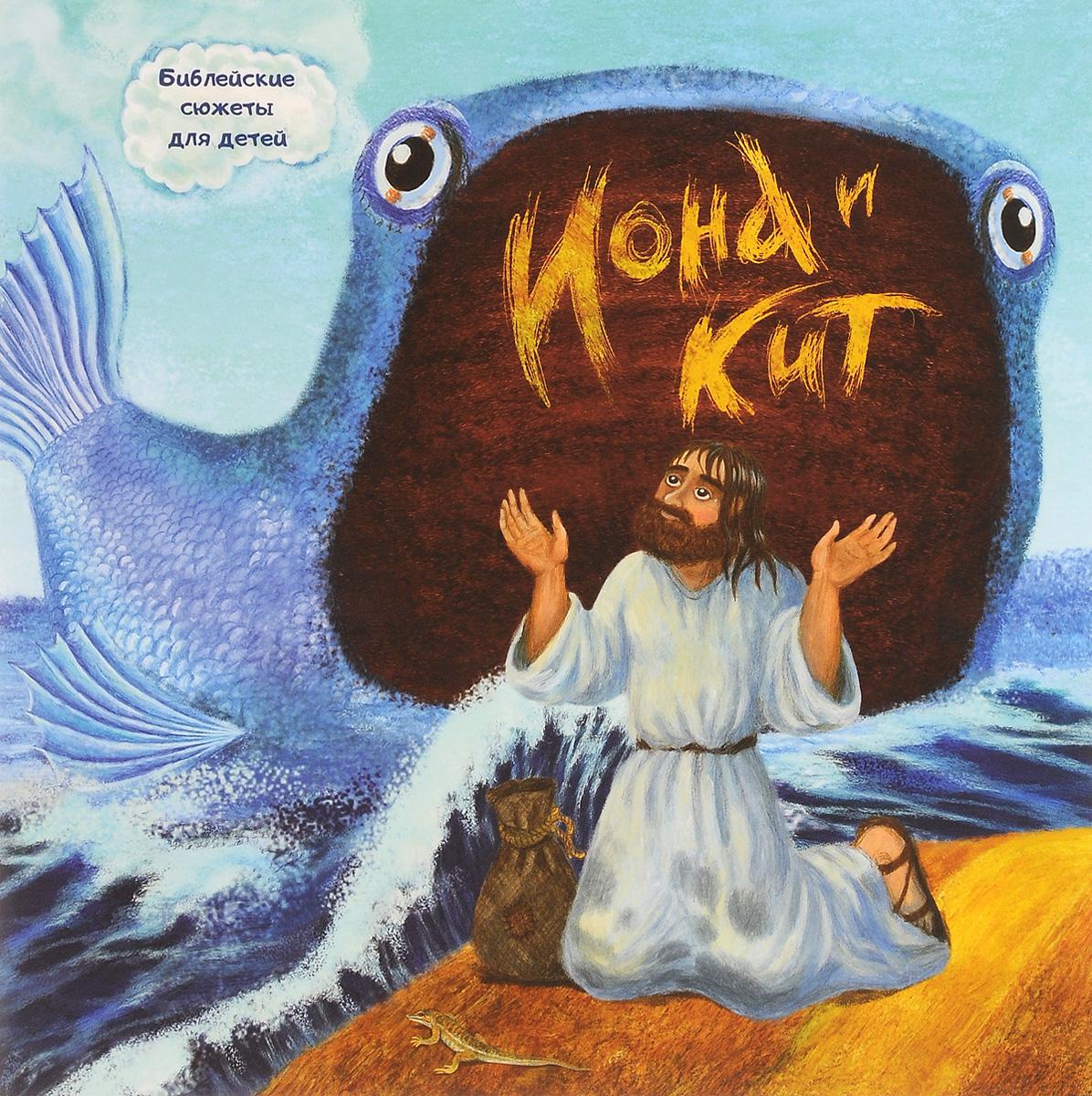 Анна Галковская Иона и кит галковская анна библейские сюжеты для детей иона и кит