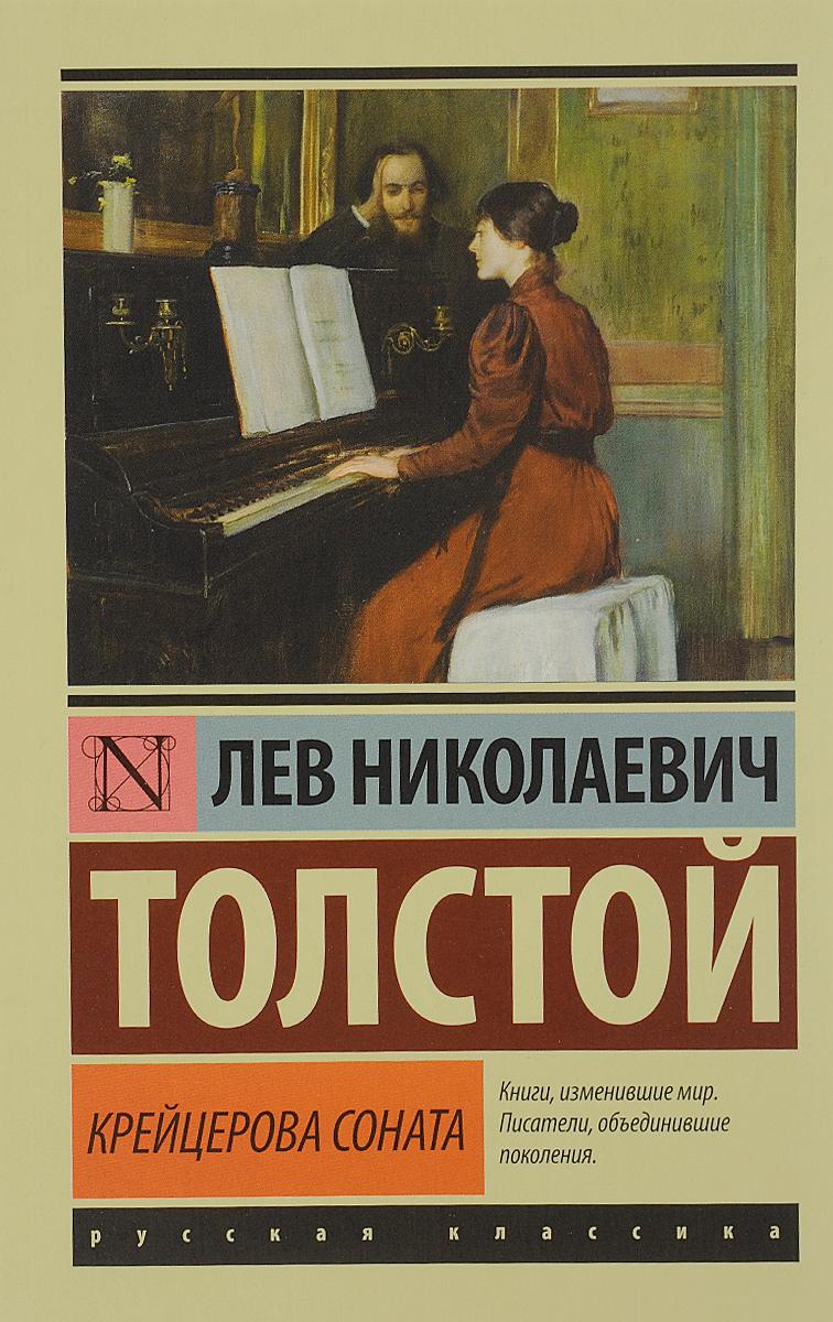 Л. Н. Толстой Крейцерова соната