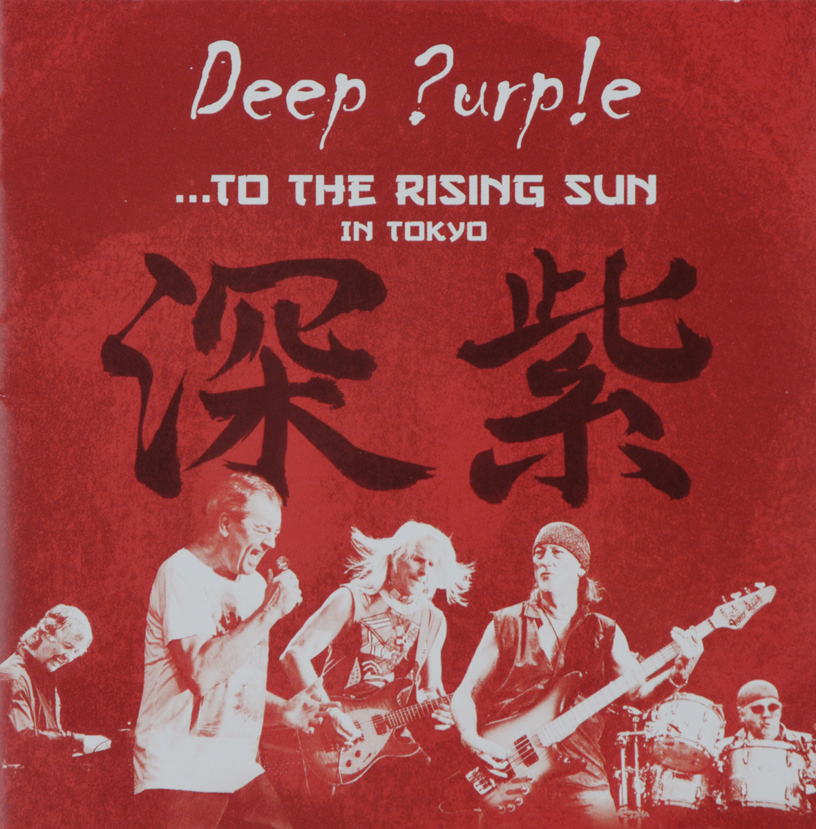 Deep Purple Deep Purple. ...To The Rising Sun In Tokyo (2 CD) cd deep purple infinite