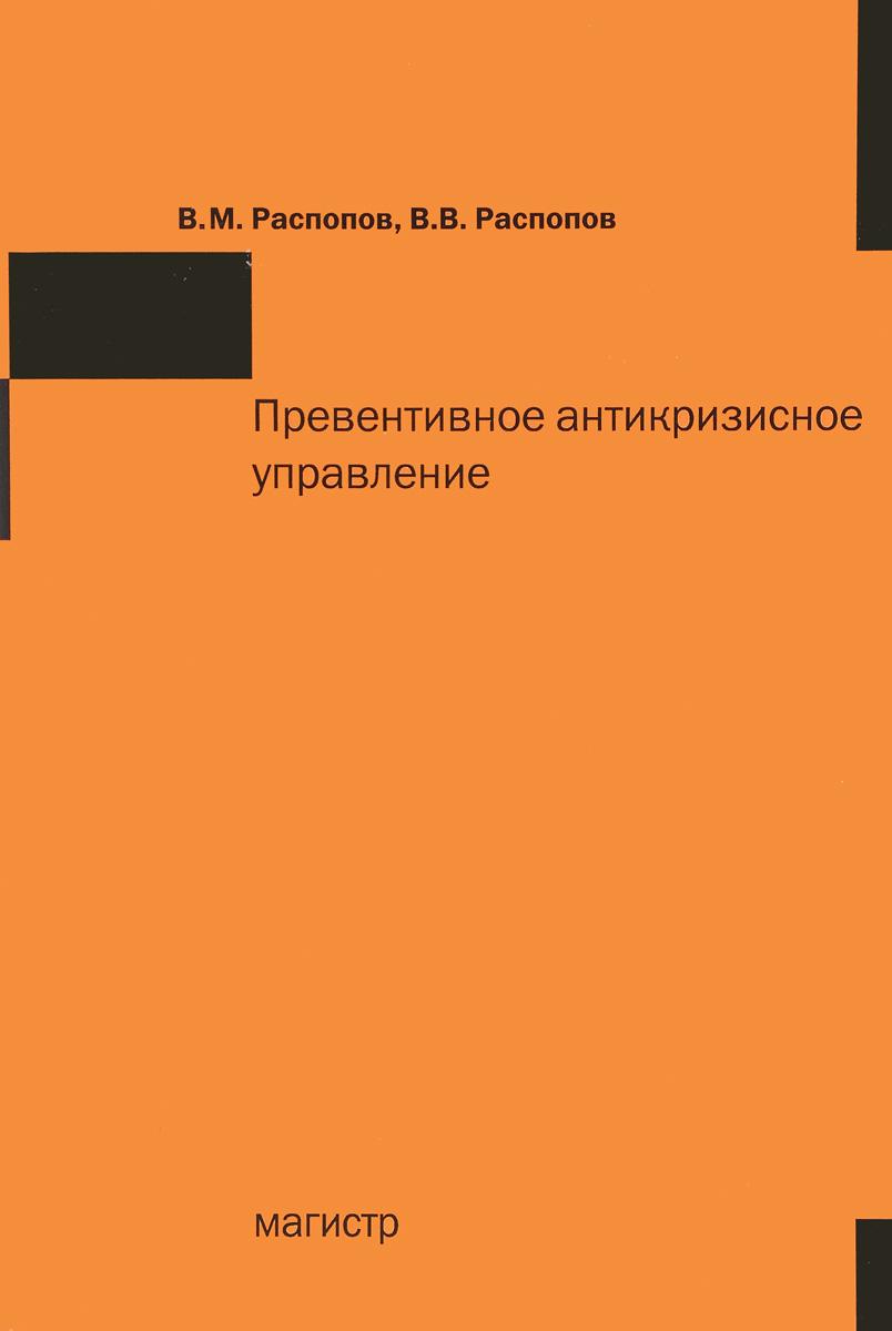 В. М. Распопов, В. В. Распопов Превентивное антикризисное управление. Учебное пособие с с диденко антикризисное управление шпаргалка