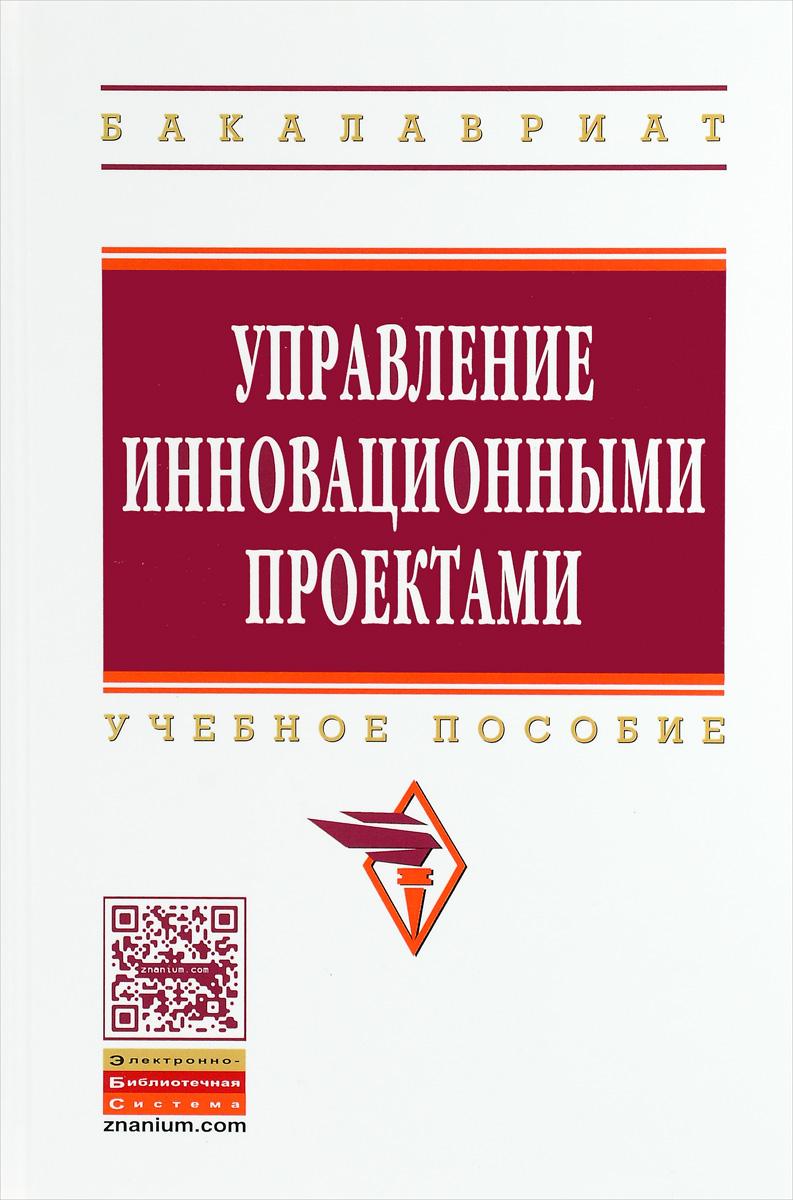 Управление инновационными проектами. Учебное пособие в п мельников информационное обеспечение систем управления