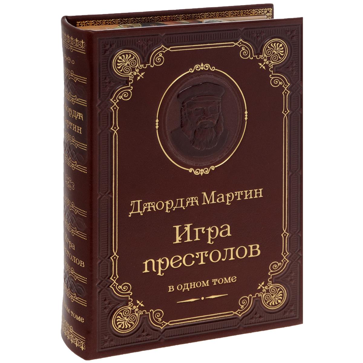 Джордж Мартин Игра престолов (подарочное издание)