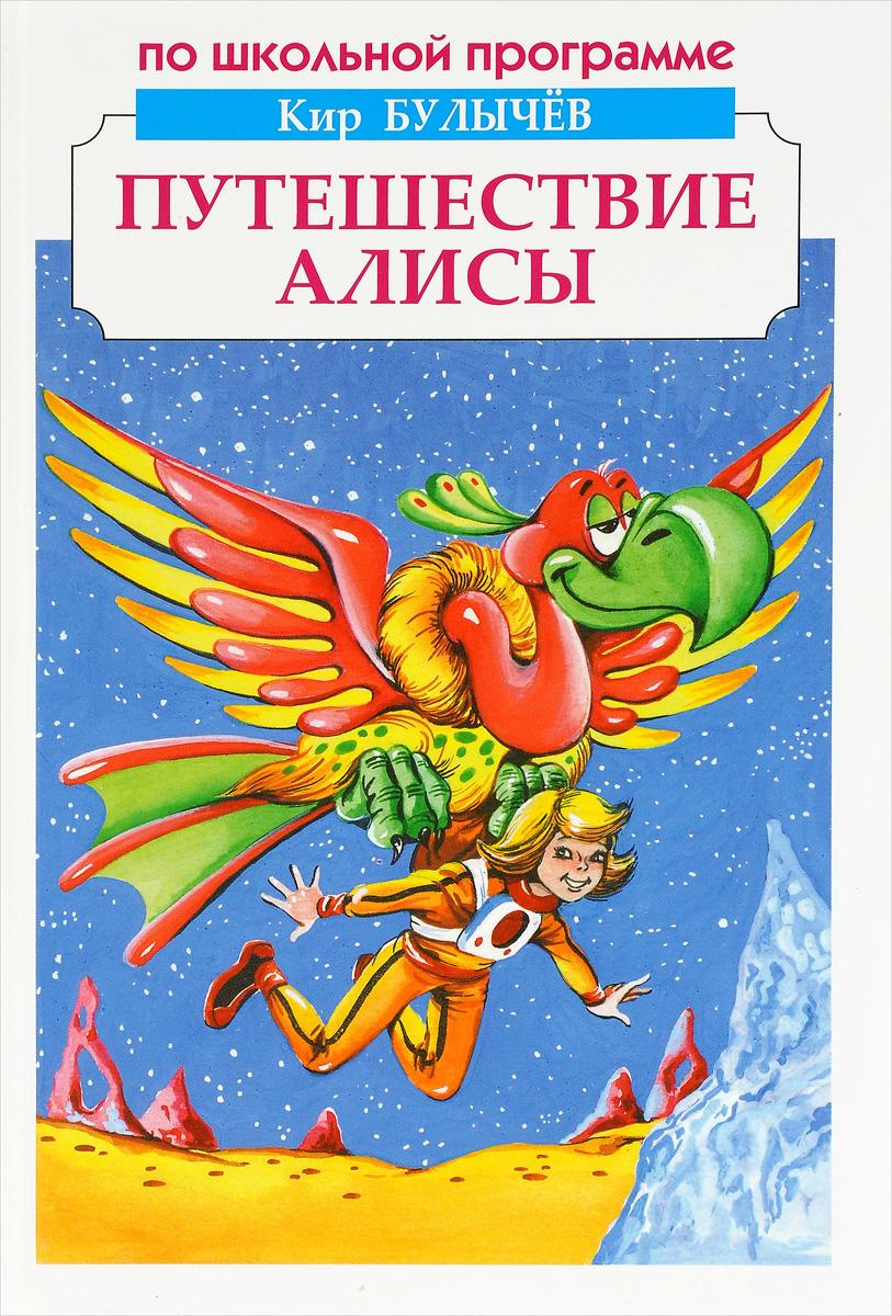 Кир Булычев Путешествие Алисы путешествие с друзьями