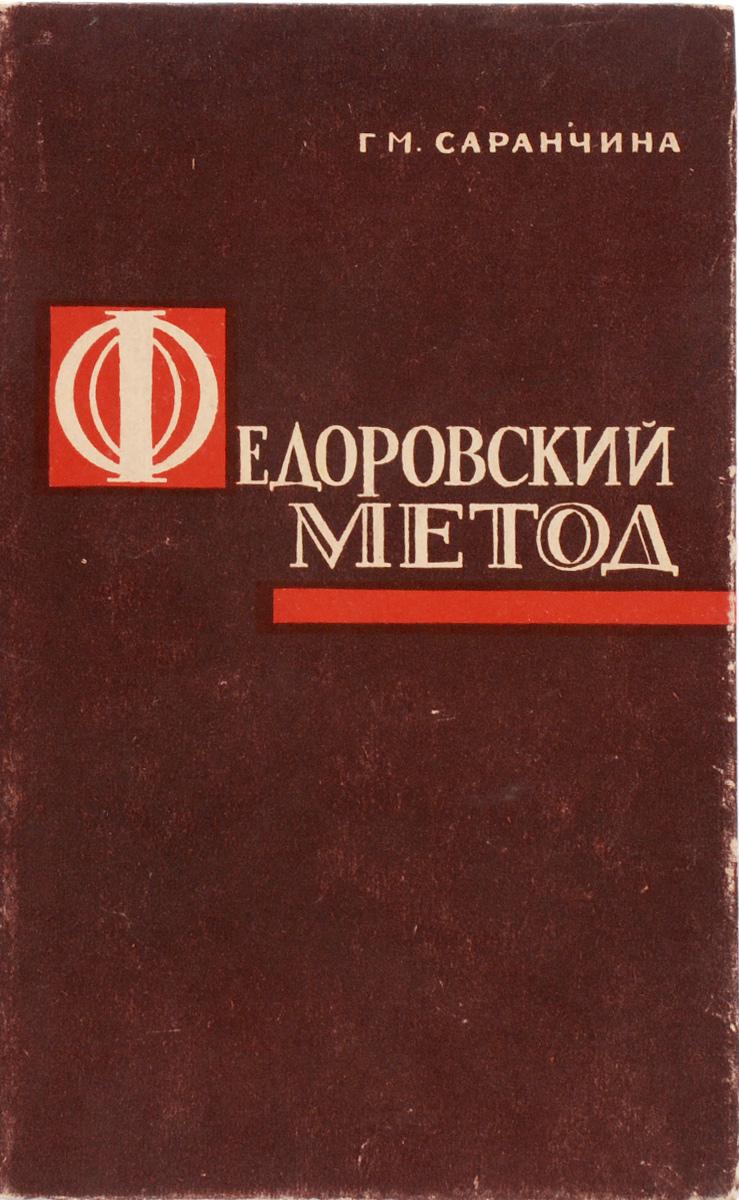 Г. М. Саранчина Федоровский метод