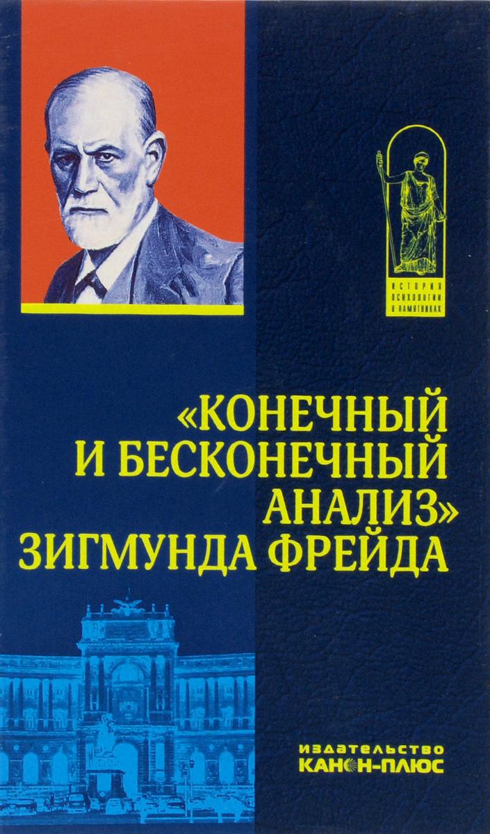 "Зигмунд Фрейд ""Конечный и бесконечный анализ"" Зигмунда Фрейда"