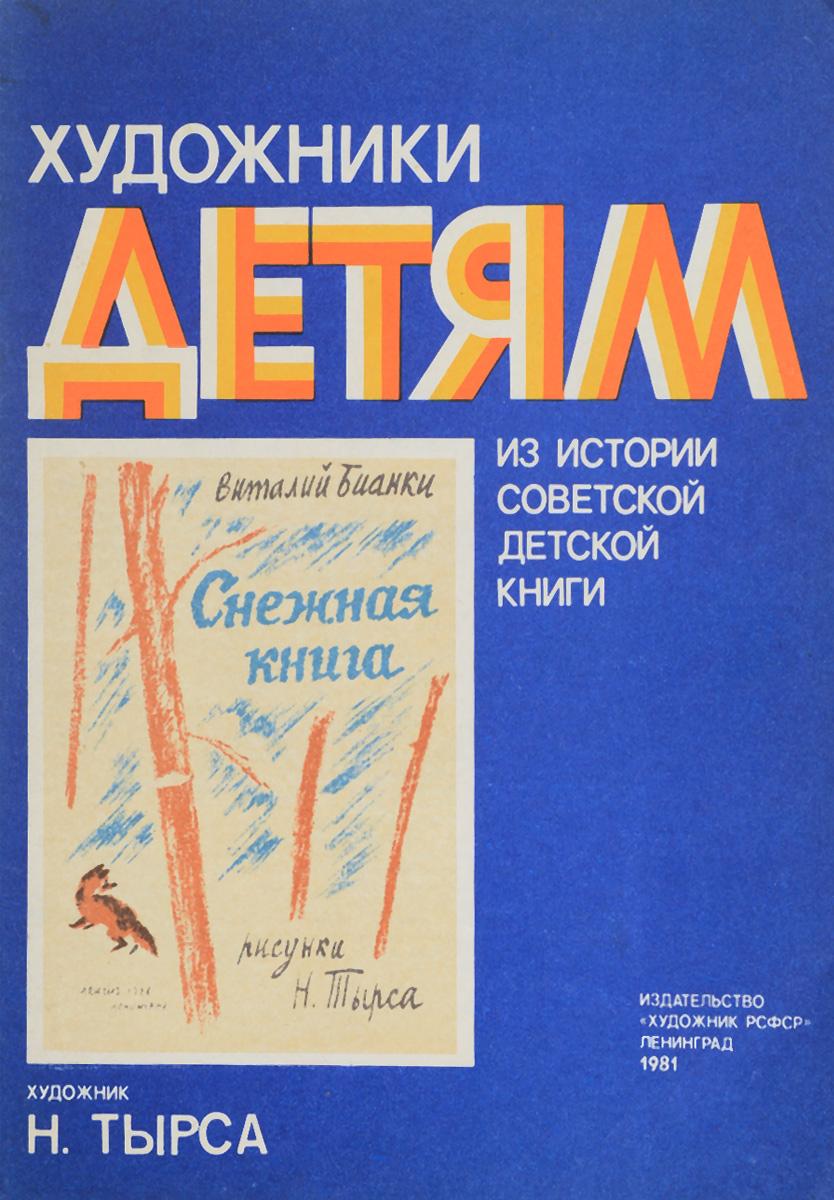 В. В. Бианки Снежная книга