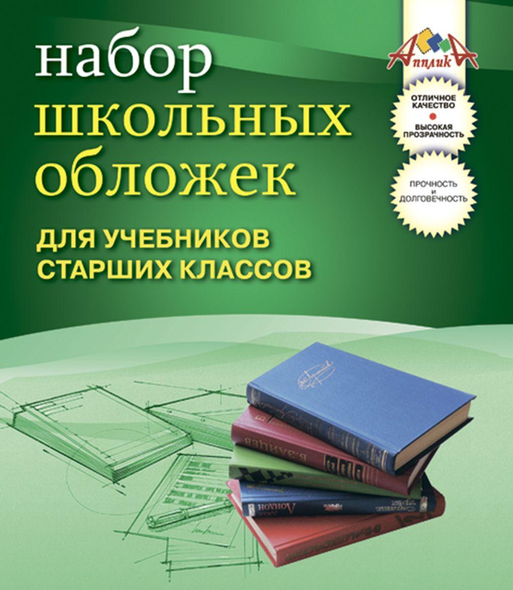 Апплика Набор обложек для учебников старших классов 10 шт апплика дневник школьный для старших классов паттерн незабудки с3624 03