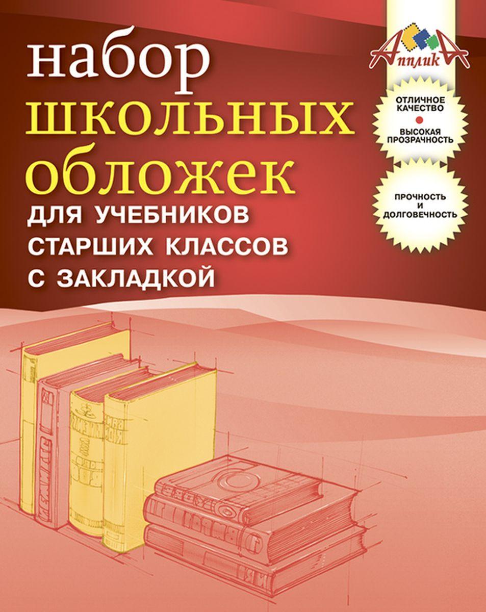 Апплика Набор обложек для учебников старших классов 5 шт microwave oven parts timer vfd35m106iieg with 6 pins