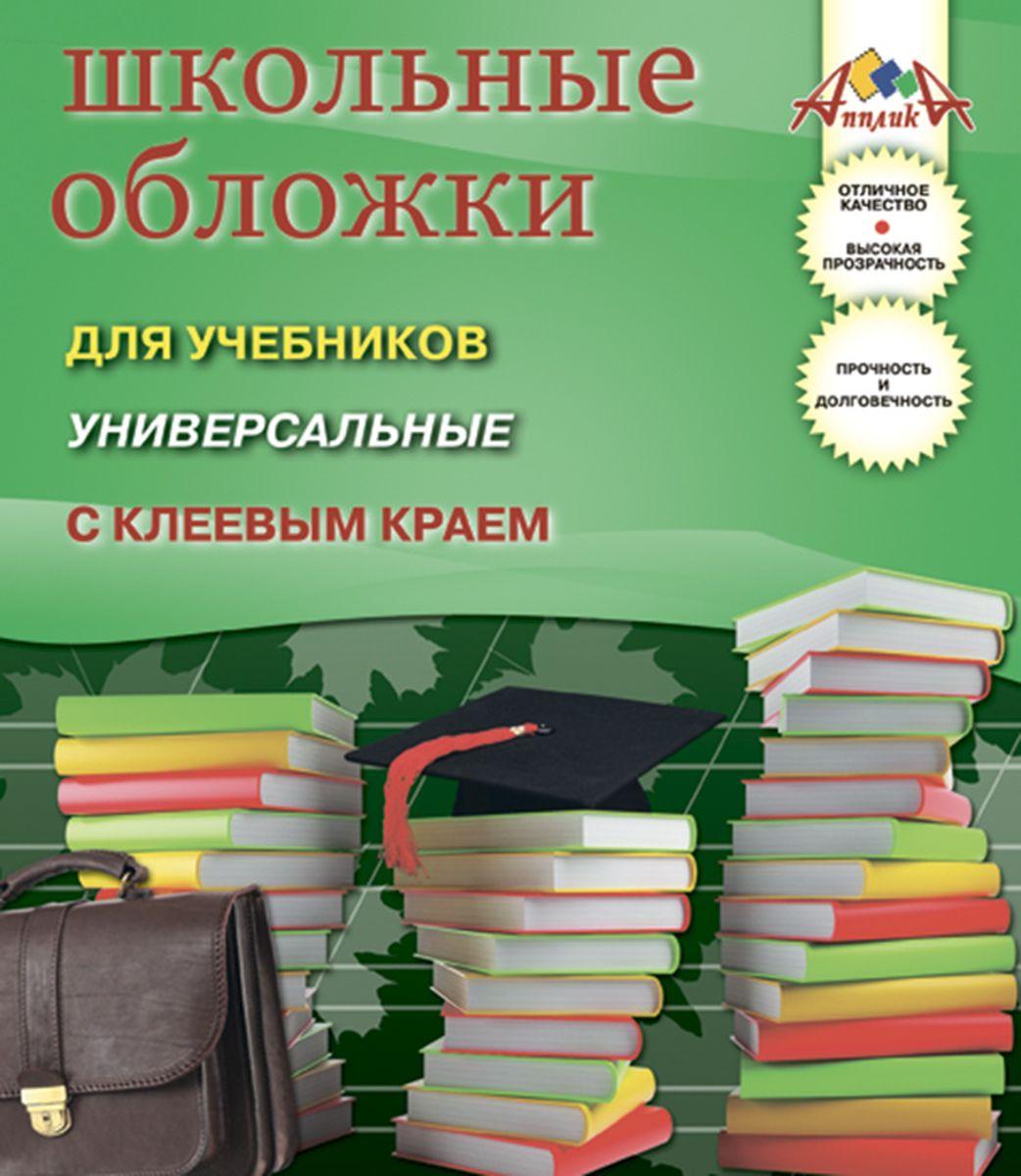 Апплика Набор обложек для учебников 5 шт С2253-01 апплика набор обложек для учебников младших классов 5 шт
