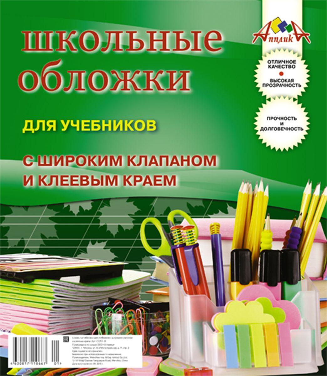 Апплика Набор обложек для учебников 5 шт апплика набор обложек для учебников младших классов 5 шт