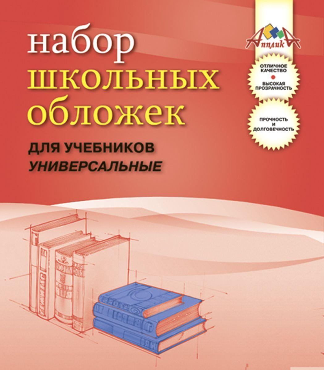 Апплика Набор универсальных обложек для учебников 10 шт С0840-01 апплика набор обложек для учебников младших классов 5 шт