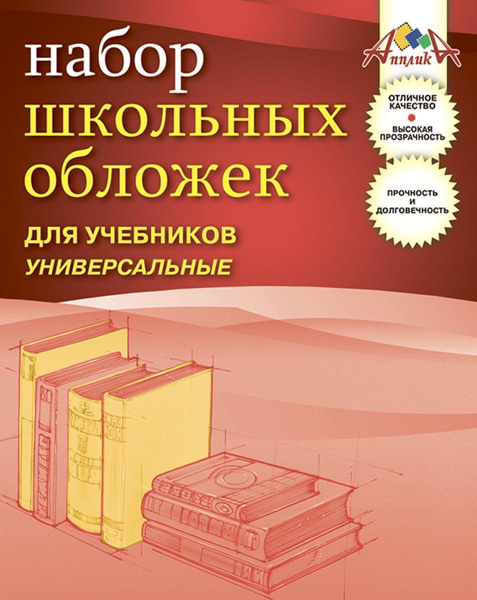 Апплика Набор универсальных обложек для учебников 5 шт апплика набор для изготовления игрушки бумажный бегемот