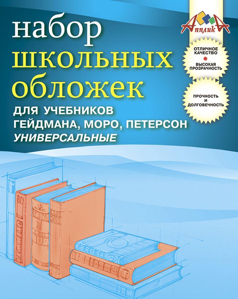 Апплика Набор обложек для учебников Петерсон 5 шт С2472-01 апплика набор обложек для учебников младших классов 5 шт