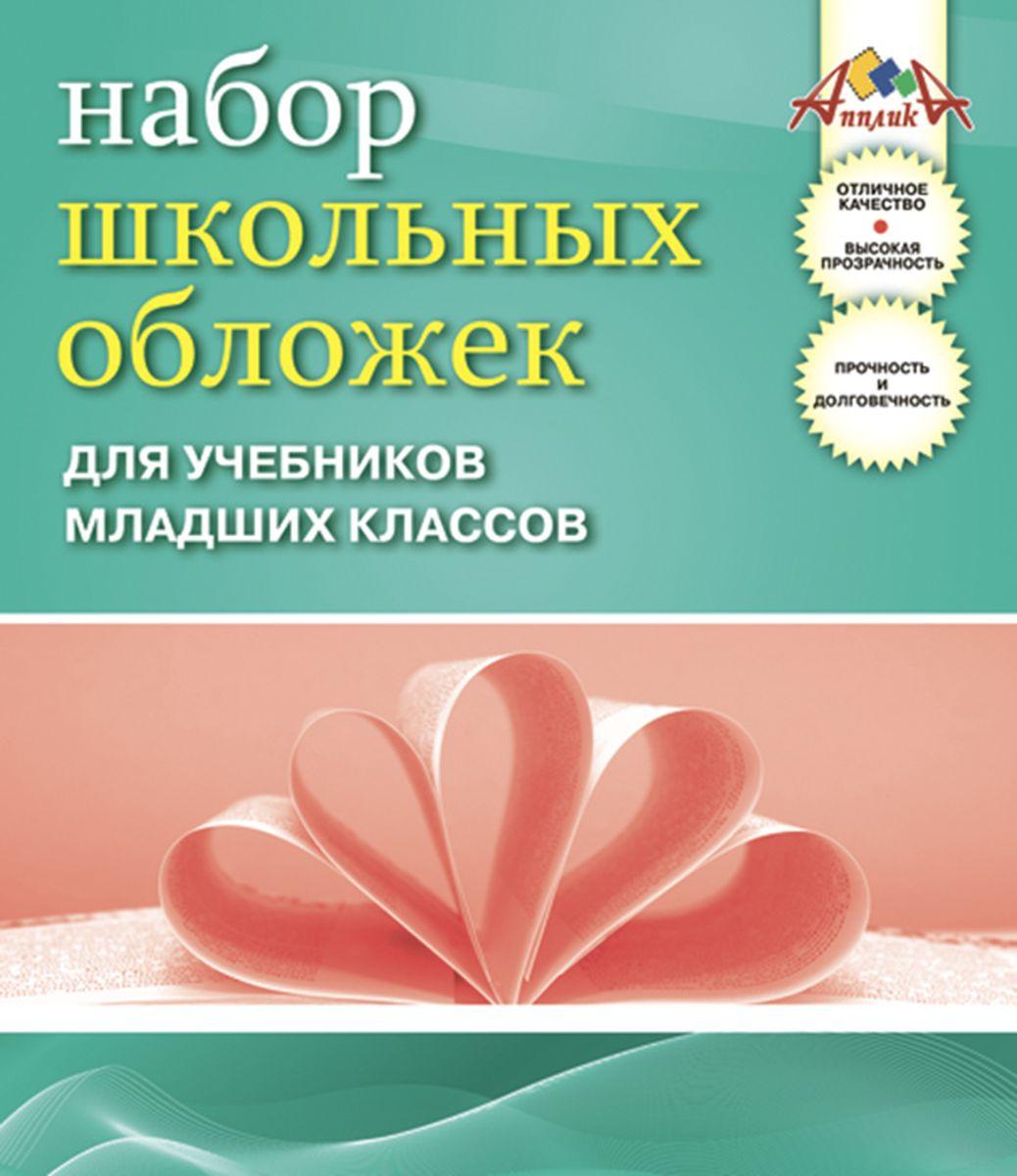 Апплика Набор обложек для учебников младших классов 5 шт апплика набор обложек для учебников младших классов 5 шт
