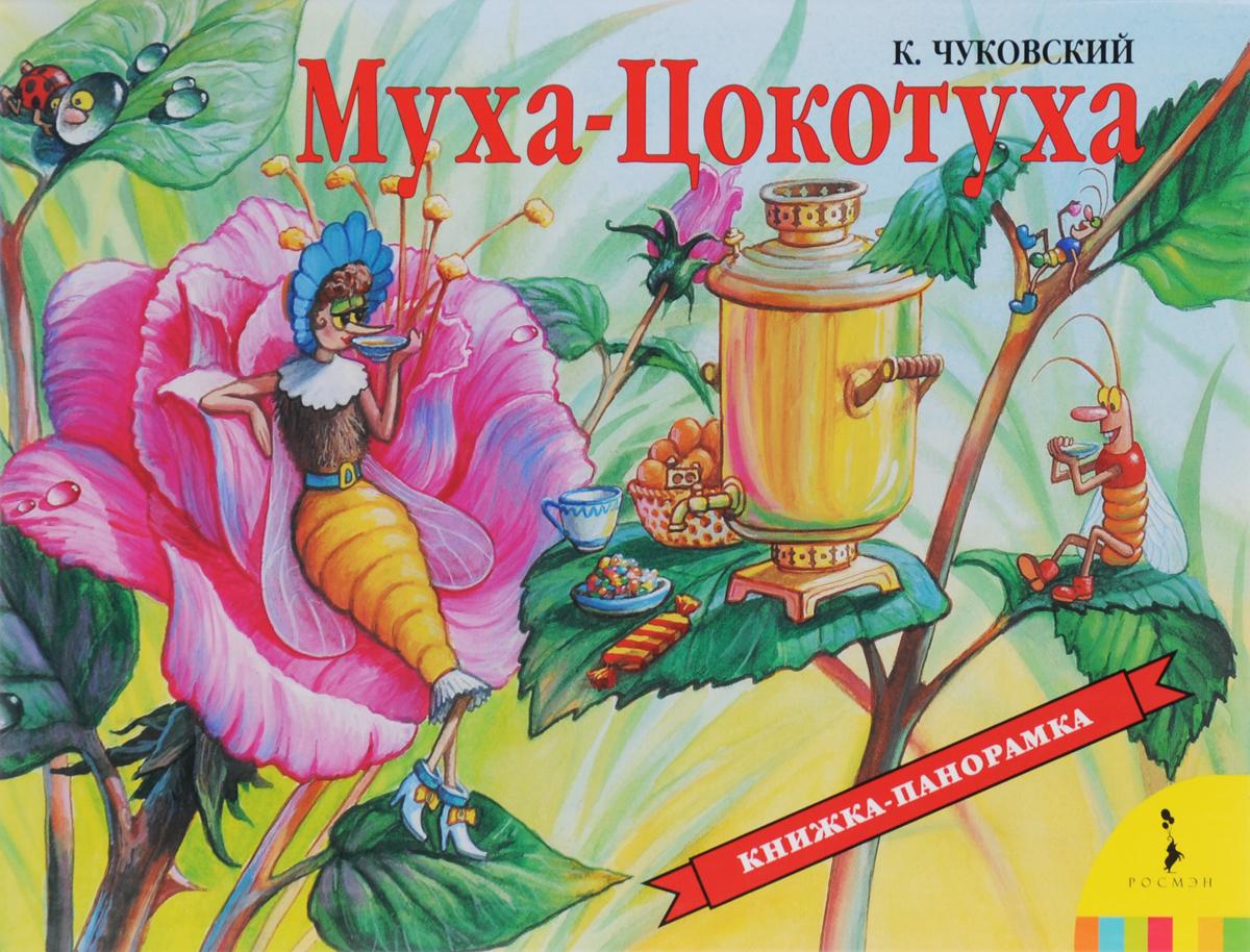 Муха-Цокотуха. Книжка-панорамка