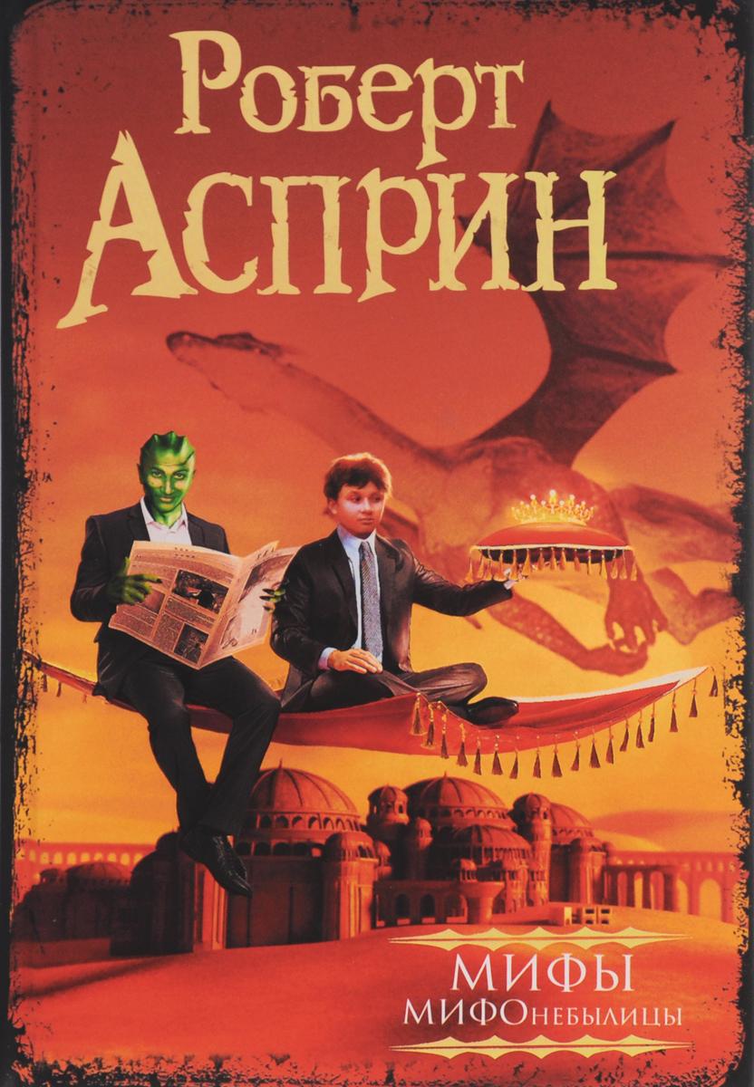 Роберт Асприн МИФ. МИФОнебылицы