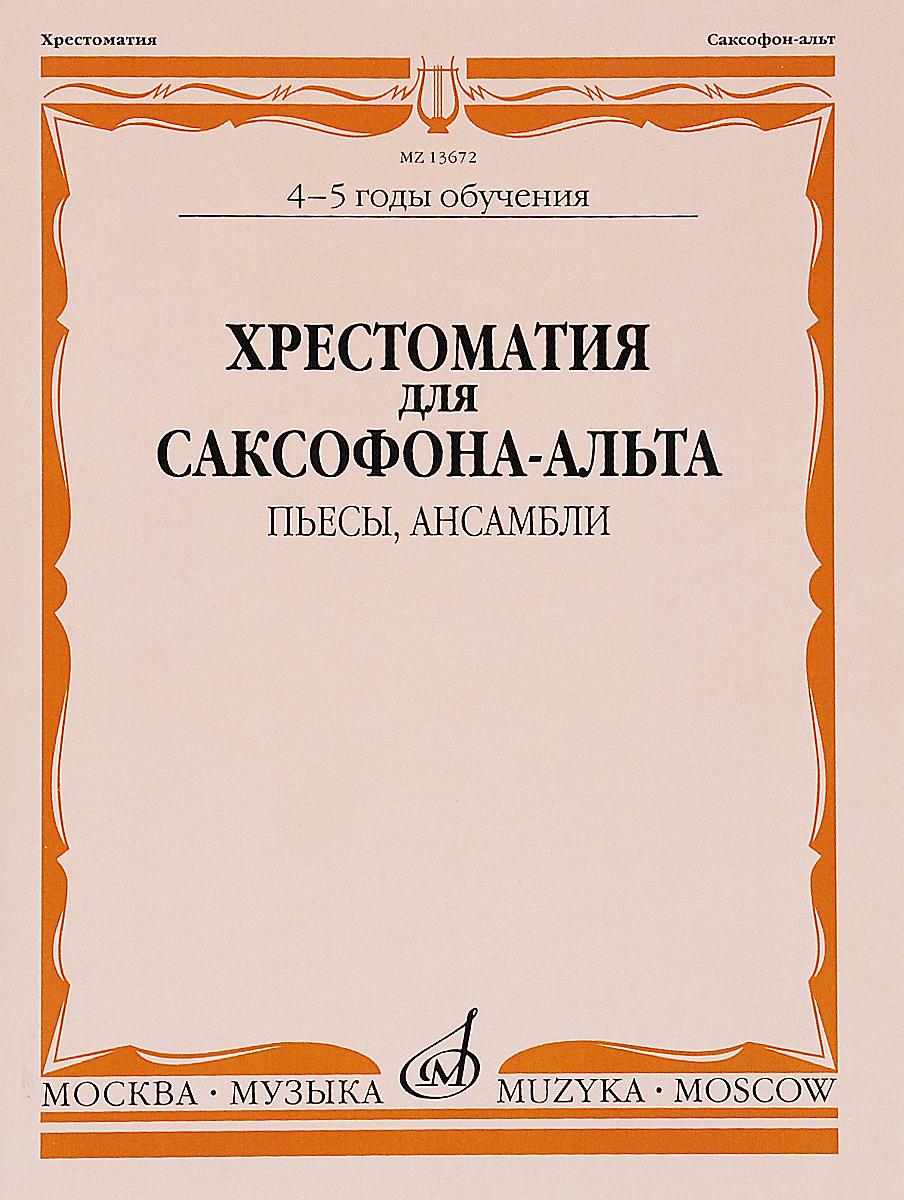 Хрестоматия для саксофона-альта. 4-5 годы обучения. Пьесы, ансамбли хрестоматия для саксофона альта 1 3 годы обучения пьесы часть 1