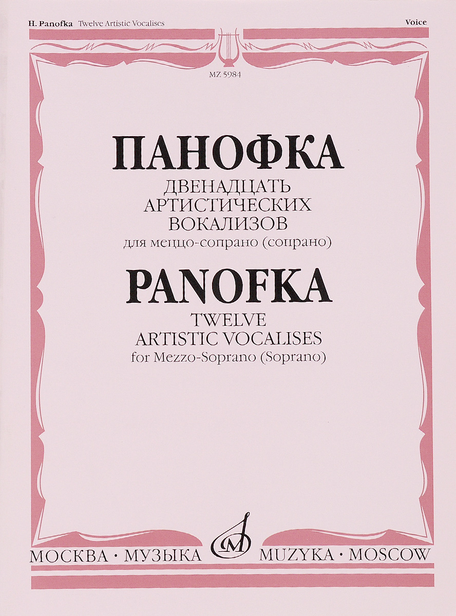 Г. Панофка Панофка. 12 артистических вокализов для меццо-сопрано или сопрано в сопровождении фортепиано хибла герзмава сопрано екатерина ганелина фортепиано