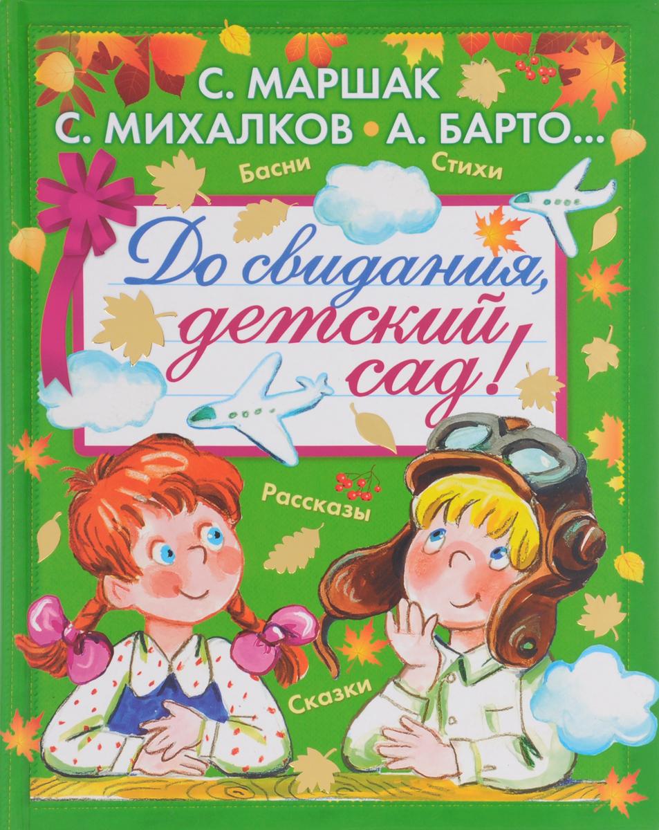 цена на Маршак Самуил Яковлевич До свидания, детский сад!