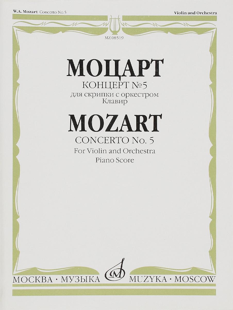 Моцарт Моцарт. Концерт № 5. Для скрипки с оркестром. Клавир р шуман шуман концерт для виолончели с оркестром клавир