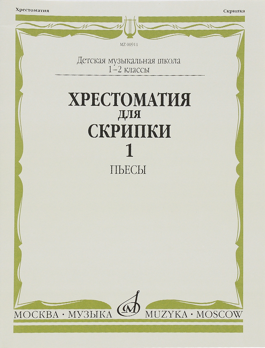 Хрестоматия для скрипки. 1-2 классы ДМШ. Часть 1. Пьесы