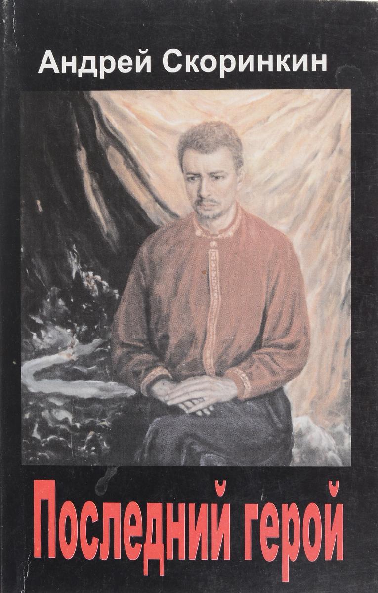Андрей Скоринкин Последний герой