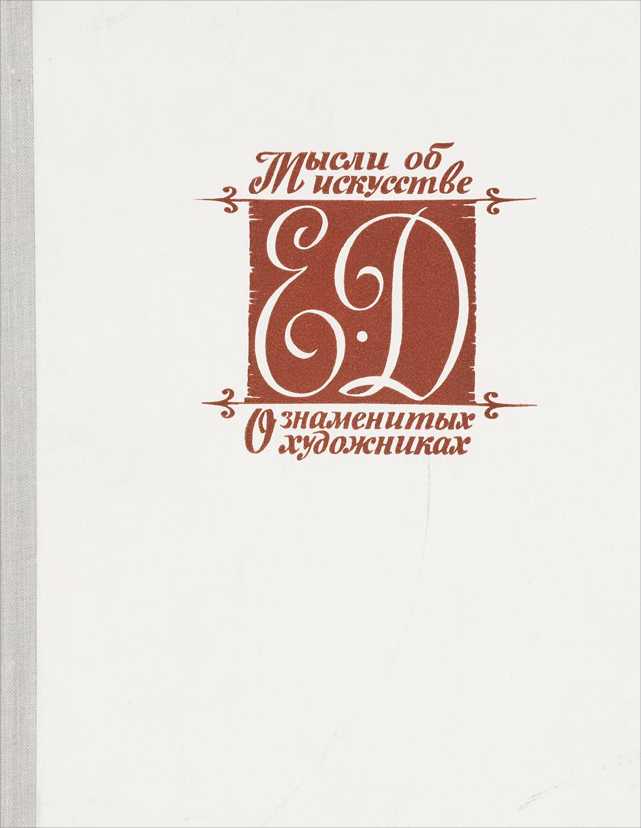 Эжен Делакруа Мысли об искусстве. О знаменитых художниках цена и фото