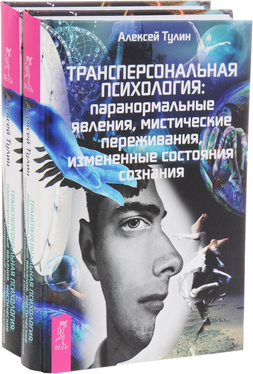 Трансперсональная психология. Паранормальные явления, мистические переживания, измененные состояния сознания (комплект из 2 книг)